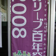 20081119010