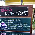20120918n012