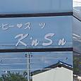 20140926n014