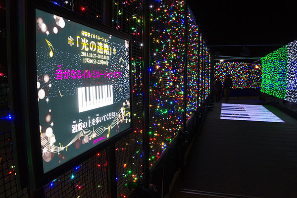 イオンモール幕張新都心 光の迷路イルミネーション 2014/10/30