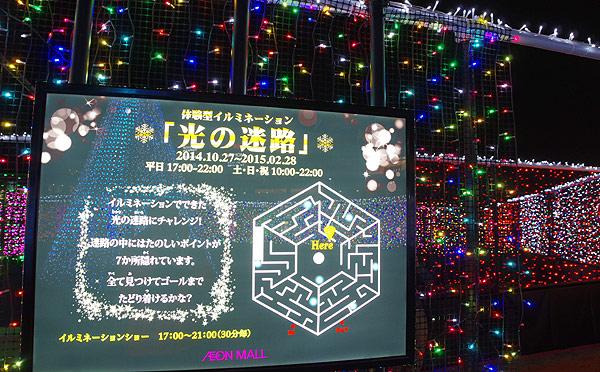 イオンモール幕張新都心 光の迷路イルミネーション 2014/11/05