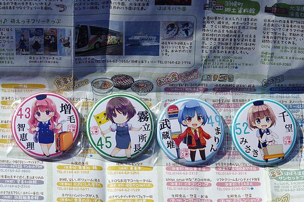 羽幌バス 萌え萌えキャラ 缶バッジ