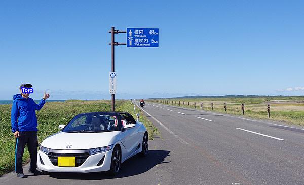 S660 北海道ツーリング 道道106号 オロロンライン 快晴 自撮り