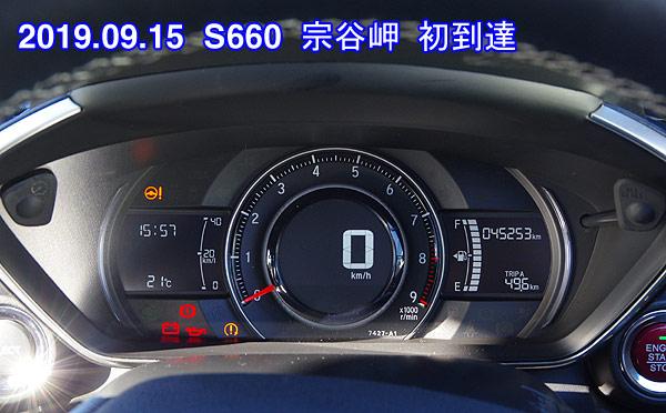 S660 北海道ツーリング 宗谷岬到着 メーター