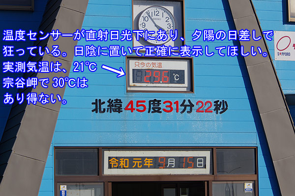 S660 北海道ツーリング 宗谷岬 土産店 外気温計の表示が夕陽の影響で狂っている