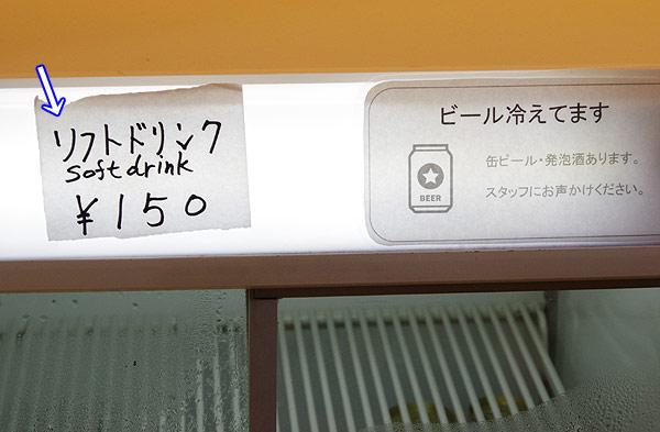 ソンシツ物件 ソフト → リフトドリンク