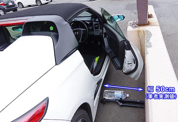 S660 ドア開け乗り降り 狭いところでのテクニック
