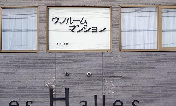 ソンシツ物件 ワンルーム マンション → ワノルーム マンショー