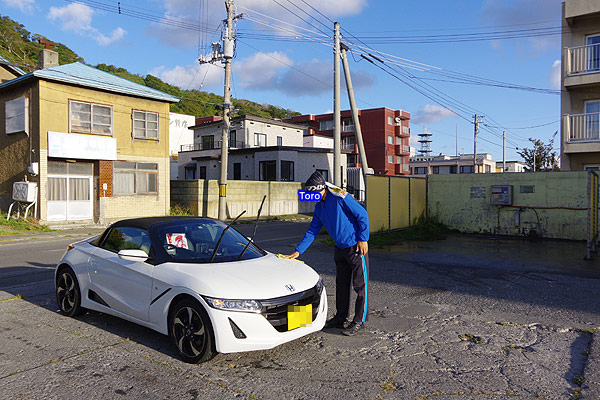 S660 日本最北端で洗車