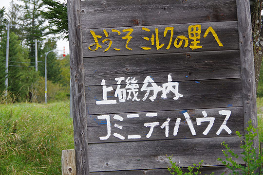 S660 北海道ツーリング コミニティハウス