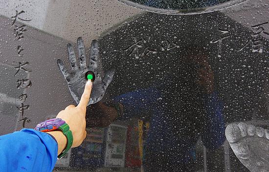 道の駅あしょろ銀河ホール 大空と大地の中で 演奏ボタン手形 筆者の手の方がデカイ
