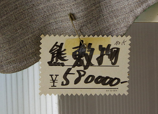 S660 北海道ツーリング 2019 日勝峠 熊の敷物 58万円