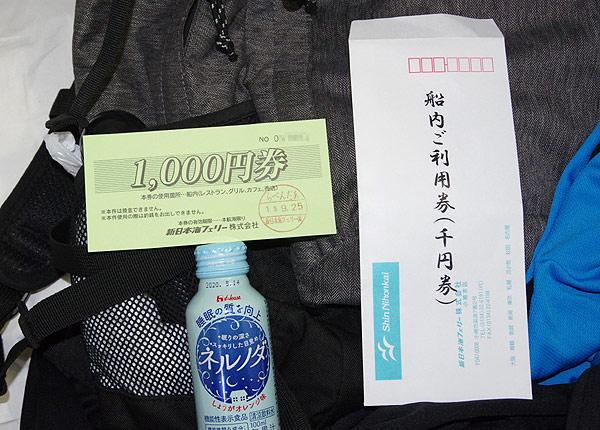 S660 北海道ツーリング 2019 新日本海フェリー ビンゴ大会 1等商品券当選