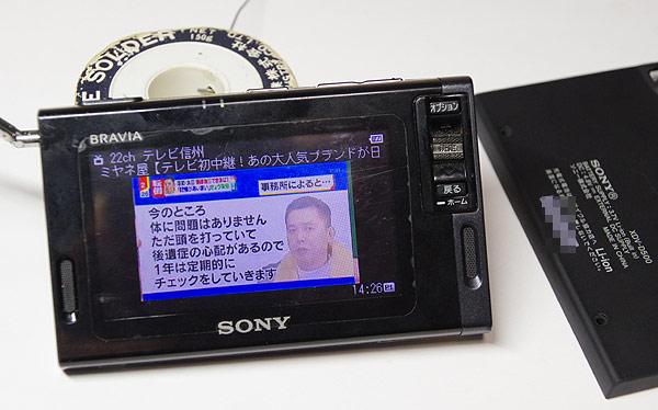 ソニーのポータブルワンセグテレビ XDV-D500 自分で電池交換