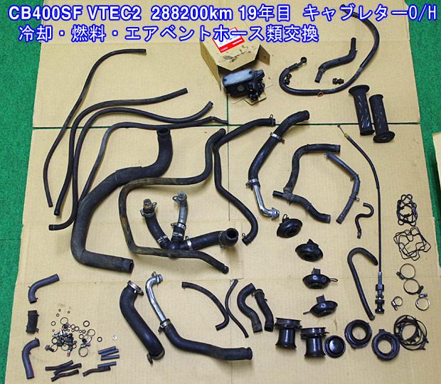 バイク CB400SF VTEC SPEC2 288000km キャブレターオーバーホール、ホース類全交換