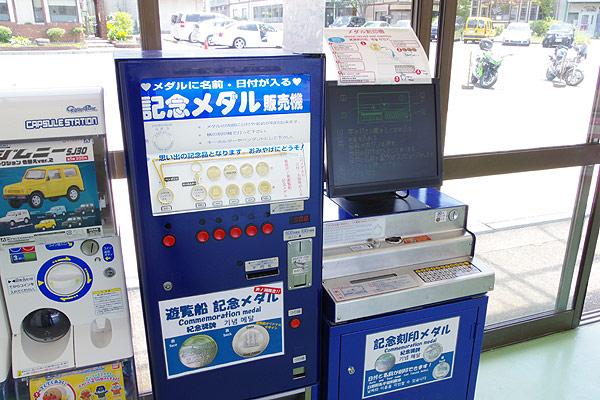 富士山記念メダル 2020年版購入 箱根編